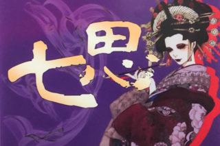 七思(ななし)のアイキャッチ画像