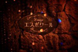 姫路駅北側に徒歩10分、魚町のラウンジ「エスポワール」